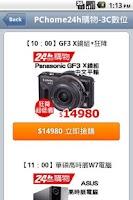 Screenshot of 每日好康快遞-博客來\momo購物網\PChome24h購物