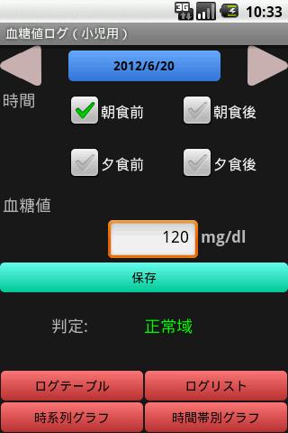 記錄血糖值(兒童)