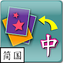 Child Play Chinese (Simp Mand) icon