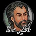 App فال حافظ (پیشنهاد شده) APK for Kindle