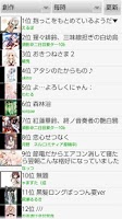 Screenshot of ニコニコ静画ビューア(非公式)
