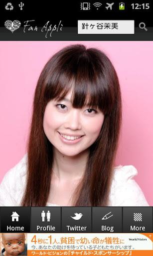 針ヶ谷茉美公式ファンアプリ