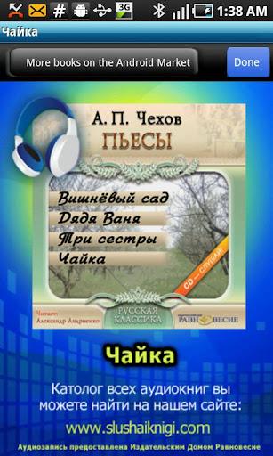 Чайка А.П. Чехов аудиокнига