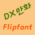 DXcartoon Korean FlipFont icon