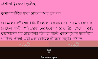 Screenshot of এডাল্ট জোক্স