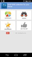 Screenshot of Hindi SMS Collection Free