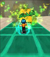 Screenshot of دروب العلم 1