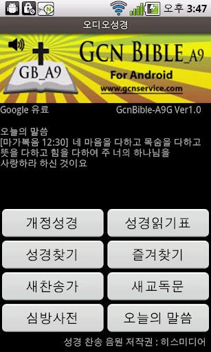 Audio GcnBible-A9G