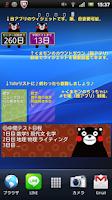 Screenshot of くまモンのセンター試験カウントダウン