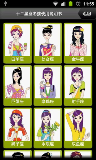 【免費娛樂App】十二星座老婆使用说明书-APP點子