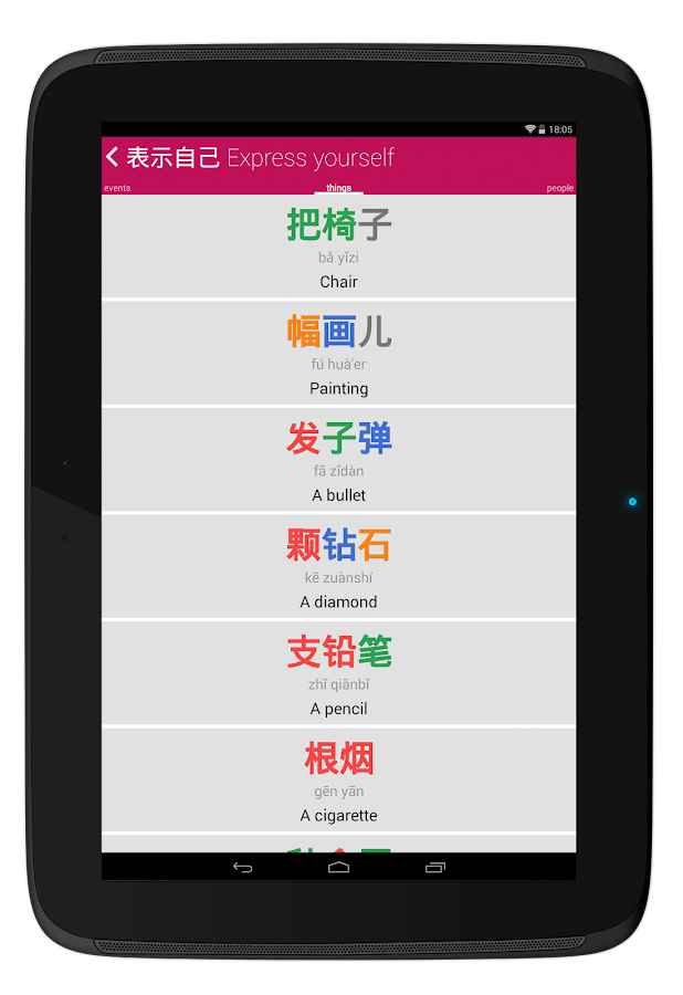 Chinese HSK Classifiers pro Screenshot 15