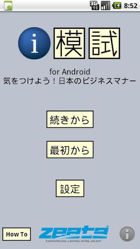 i 模試 気をつけよう!日本のビジネスマナー