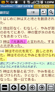 VisualBible21 口語訳聖書&KJV ++ - screenshot