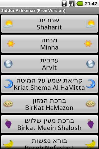 Siddur Ashkenaz Free Version