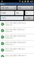 Screenshot of 새주소/도로명주소/우편번호 검색 변환