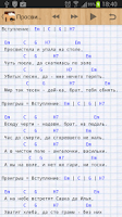 Screenshot of Песни под гитару
