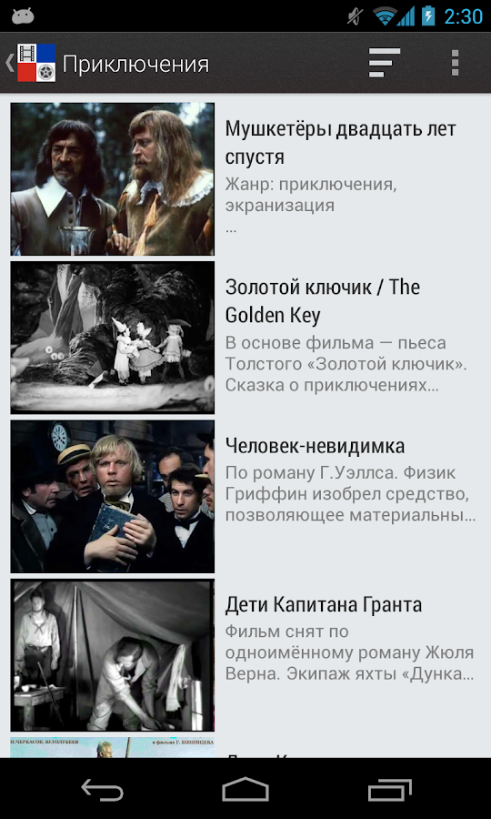 Программа андроид смотреть онлайн фильмы