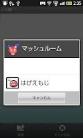 Screenshot of はげえもじ