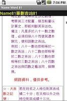 Screenshot of 姓名筆劃81吉凶