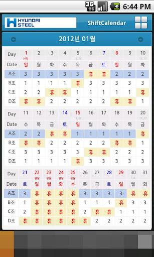 Hyundai Steel Shift Calendar