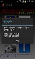 Screenshot of 긴급구조