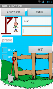 Japanese Croatian Hangman - screenshot