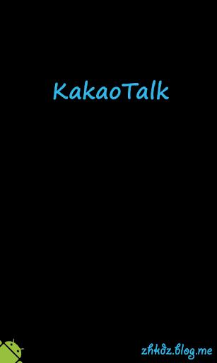 KakaoTalk主題 - ICS的主題