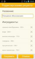 Screenshot of Еда Плюс - рецепты и покупки