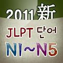 동양북스 JLPT단어 N1~N5 (이거 하나면 끝!) icon