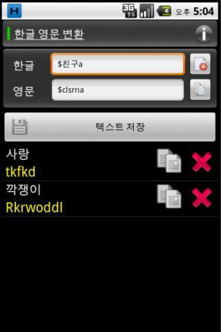 Hangul To English -한글 자판 영문 변환