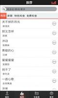 Screenshot of 好铃声