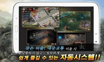 Screenshot of 천마참: 봉신연의