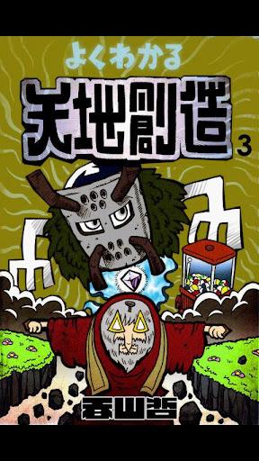 3 OUTLINE OF GENESIS Japanese