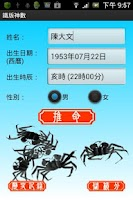 Screenshot of 鐵版神數