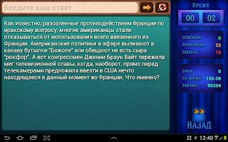 Screenshot of Что? Где? Когда? Викторина