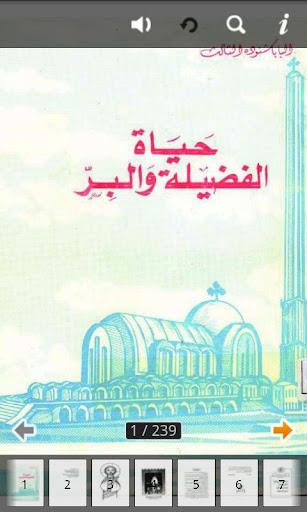The Virtue life Arabic