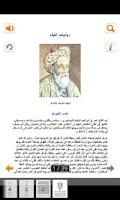 Screenshot of رباعيات عمر الخيام