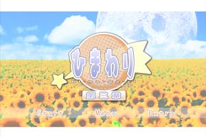 Screenshot of him_ep3(バージョンアップ専用)