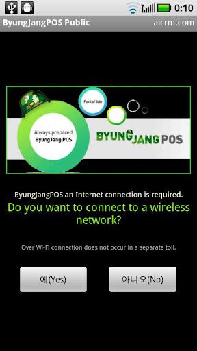POS機銷售點; ByungJangPOS