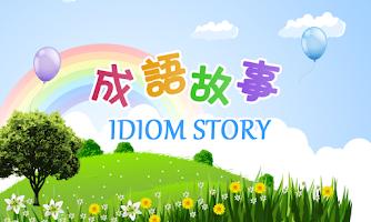 Screenshot of 成語故事IdiomStorys(趣味啓蒙教育)