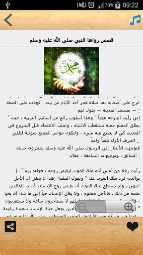 قصص رواها النبي Screenshot