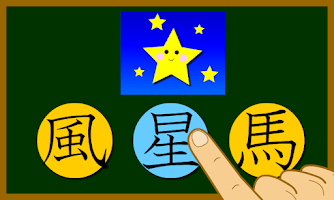Screenshot of Japanese-kanji2