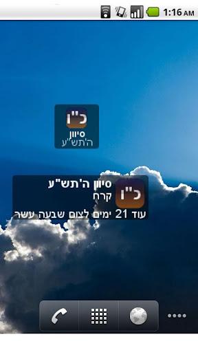 Hebrew Calendar Widget