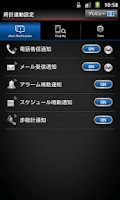 Screenshot of G-SHOCK App
