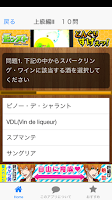 Screenshot of ワイン知識クイズ