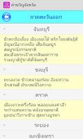 Screenshot of คำขวัญประจำจังหวัด ประเทศไทย