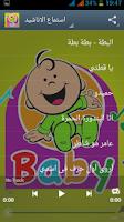 Screenshot of اغاني بيبي اناشيد طيور الجنة