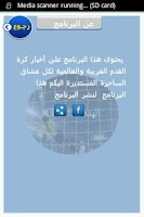 Screenshot of أخبار الكورة