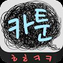 헤헤케케 카툰 – 세계 만화 모음앱