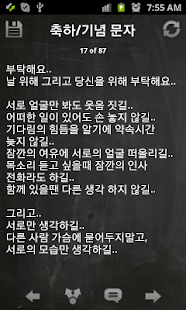 Cute SMS Korea - Message Korea - screenshot